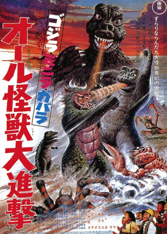 Toho Kingdom (https://www.tohokingdom.com/movies/all_monsters_attack.htm)